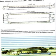"Баржа ""БС-235"" фото"