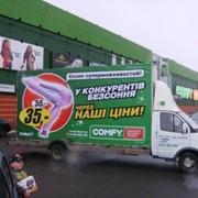 Реклама на транспорте- это брендмобиль фото
