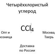 Четырёххлористый углерод, тетрахлорметан фото