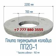 ПП20-1 плита перекрытия колодца фото