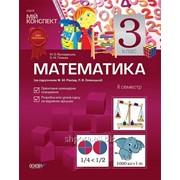 Математика. 3 клас. II семестр (за підручником Ф. М. Рівкінд, Л. В. Оляницької) фото