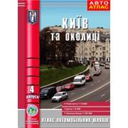 Київ та околиці. Атлас автомобільних шляхів фото