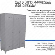Шкаф металлический 3 секционный для одежды фото