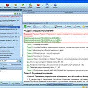 Программа справочно-информационная ВЭД-Контракт фото