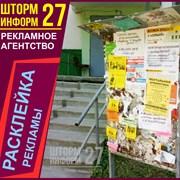 Расклейка объявлений, листовок рекламы  фото