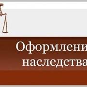 Нотариальная помощь оформления наследства Ташкент фото