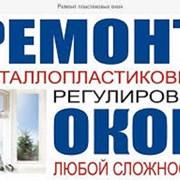 Ремонт и реставрация пластиковых окон Одесса. фото