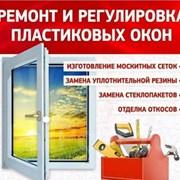 Ремонт окон Одесса. Сервисное обслуживание. фото