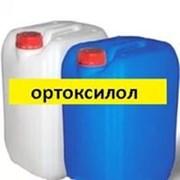 Ортоксилол нефтяной фото