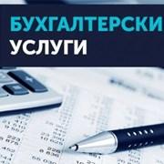 Бухгалтерские услуги Харьков фото