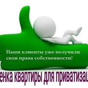 ОЦЕНКА ИМУЩЕСТВО фото