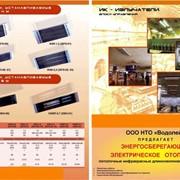 Энергосберегающее электрическое ИК_отопление фото