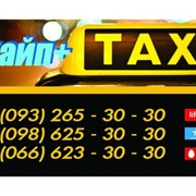 Такси Скайп плюс фото