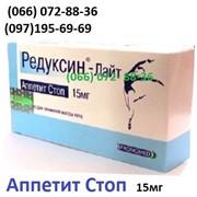 Редуксин 15мг лайт (Reduce-15mg) №1 капсулы (таблетки) для похудения купить Ураина Киев. Самый сильный для похудения фото