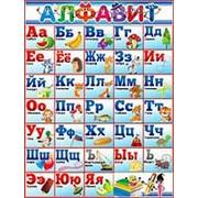 """Плакат А2 ФДА """"Алфавит"""" Р2-377 фото"""