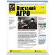 Газета Костанай Агро фото