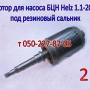 Ротор для насоса БЦН Helz 1.1-20У (№ 2) фото