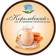 Сыр Королевский с ароматом топлёного молока фото