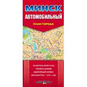 Минск автомобильный. План города. 1:37 000 фото