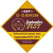 Фестиваль пива SeptemberFEST в Киеве фото
