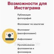 Раскрутка инстаграм (instagram) аккаунтов в Казахстане фото