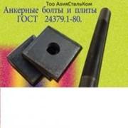 Болты фундаментные ГОСТ 24379.1-80 Болты анкерные фундаментные фото