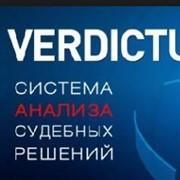 Система анализа судебных решений VERDICTUM фото