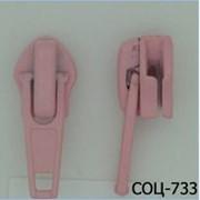 Бегунок обувной №7 для спиральной молнии, Код: СОЦ-733 фото