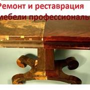 Реставрация,ремонт и изготовление мебели из дерева фото