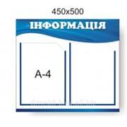 Стенд Інформація (2 кармана) 450х500 фото