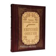 Книга Евгений Онегин А.С. Пушкин, 550 (з) фото