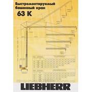 Аренда башенного крана Liebherr 63K фото