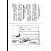 Паспорт Моряка фото