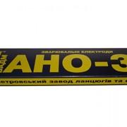Электроды сварочные АНО - 36, д. 3, 4, 5 мм, 5 кг фото