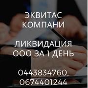 Ликвидируем любое предприятие за 24 часа в Харьков фото