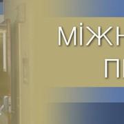 Лечение онкологических заболеваний Черновцы фото