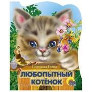 Книга Вырубка 978-5-94582-604-5 Любопытный котенок фото