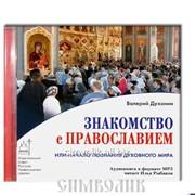 Диск Знакомство с православием или начало познания духовного мира фото