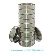 Комплект лабораторных сит ГОСТ 32864-2014 фото