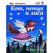 Книга Кот,петух и лиса фото