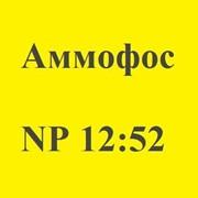 Аммофос NP 12:52 без добавок микроэлементов фото