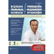"""ЖУРНАЛ """"Руководитель медицинской организации"""" фото"""
