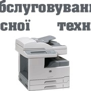 Техническое обслуживание и ремонт офисной техники фото