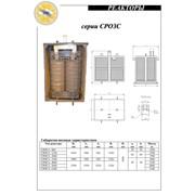 СРОСЗ - 800 Однофазные сухие сглаживающие реакторы предназначены для сглаживания пульсации выпрямленного тока в схемах преобразователей на напряжение до 1050 В и поставляются в качестве комплектующих в схемах электропривода. фото