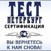 Оформление сертификатов соответствия, свидетельств о госрегистрации (СГР), пожарных сертификатов, отказных писем и других разрешительных документов, как для продажи Вашей продукции на территории РФ, так и для прохождения таможенной очистки. фото