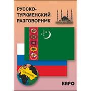 Худайбердиев М. Худайбердиев М. Русско-туркменский разговорник фото