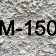 Бетон С8/10 (М150) П2 фото
