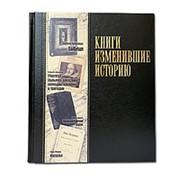 Книги, изменившие историю фото