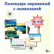Календари настенные/ настольные/ карманные фото