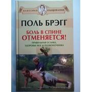 Книга Поль Брэгг Боль в спине отменяется фото